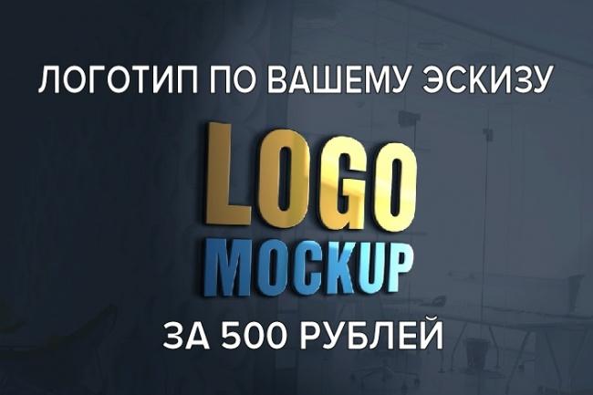 Отрисовка векторной графики, логотиповОтрисовка в векторе<br>За 500 рублей отрисую логотип по Вашему эскизу (рисунок от руки, набросок, картинка с интернета). В результате Вы получите исходники и файлы в PNG формате с разрешением по вашему запросу. Преобразую в вектор любое растровое изображение: логотипы, иконки, картинку из интернета, эмблемы, рисунок от руки , скрин экрана и др. Работу сдам в формате . png (прозрачный фон) + . ai<br>