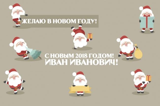 Видео открытка-поздравление для Вайбера и Ватсапа 1 - kwork.ru