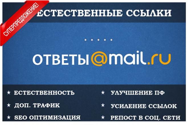 5 ссылок в ответы mail.ru с трафиком + бонусыСсылки<br>Ссылки с сервиса Ответы.Mail.ru хорошо влияют на позиции сайта. Но будут влиять еще лучше, если по ним будут переходить . Вы получите 5 качественных ссылок на свой сайт с сервиса Ответы@mail.ru Индивидуальный подход к каждому заказу SEO оптимизация вопроса и ответа под ключ Большая вероятность выхода в топ поисковых систем именно Вашего вопроса Прокачанные аккаунты - спрашивают и отвечают: новички, профи, гуру... Тематика и привязка к полу. Мужчина не будет задавать женские вопросы, женщина - мужские, а дети - взрослые. Даже аватарка в тему! Получите качественные ссылки, которые сильно повлияют на позиции сайта в поисковых системах и будут приносить доп. целевой трафик на Ваш сайт! В качестве бонуса: Репост вопроса в социальные сети, что повысит траст ссылки Переходы по ссылке, повышающие ПФ и усиление ссылок Некоторые правила: Важно! Перед заказом убедитесь, что Вашего сайта нет в спам базе ответы.mail.ru Не принимаю тематики запрещенные в РФ, сайты знакомств, а так же сайты, связанные с жестоким обращением с животными. Страницы и ключи с Вашего сайта выбираю лично, если у Вас имеются желаемые страницы для продвижения - закажите услугу ниже.<br>