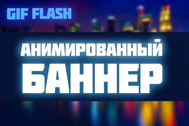 Анимированный Баннер GIF или Flash 1 - kwork.ru