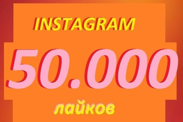 50 тысяч лайков instagramПродвижение в социальных сетях<br>Раскрутка твоего поста instagram -Быстро качественно дешево . -Профиль Instagram должен быть открытым . -Если у вас закрытый профиль, откройте его перед заказом.<br>