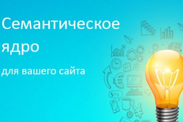 450 сгруппированных ключей 1 - kwork.ru