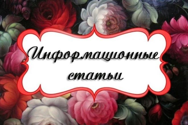Напишу информационные статьи 1 - kwork.ru