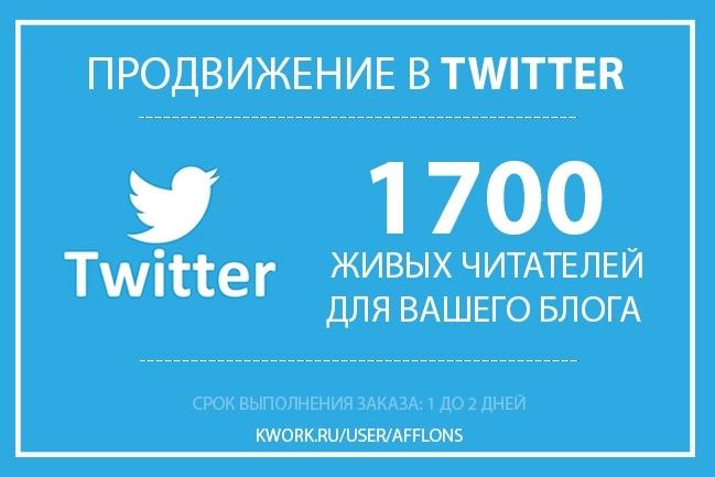 1700 подписчиков в TwitterПродвижение в социальных сетях<br>Добрый день! Хотите, чтобы ваш блог в твиттере читало больше людей? Тогда этот kwork для вас! В кратчайшие сроки увеличу число ваших подписчиков! • 1700 новых подписчиков в твиттере • Безопасный режим • Плавное увеличение подписчиков • Гарантия качества • Никаких ботов, все люди живые Внимание! Подписчики это живые люди, они могут отписаться от вашего блога. Обычно, число отписок составляет не более 5%.<br>