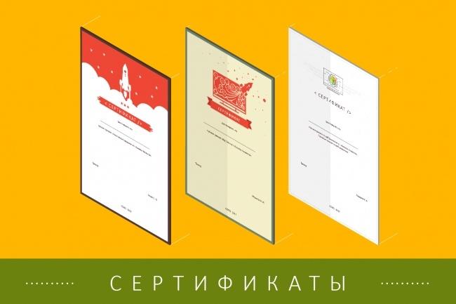Разработаю лаконичный дизайн сертификата 1 - kwork.ru