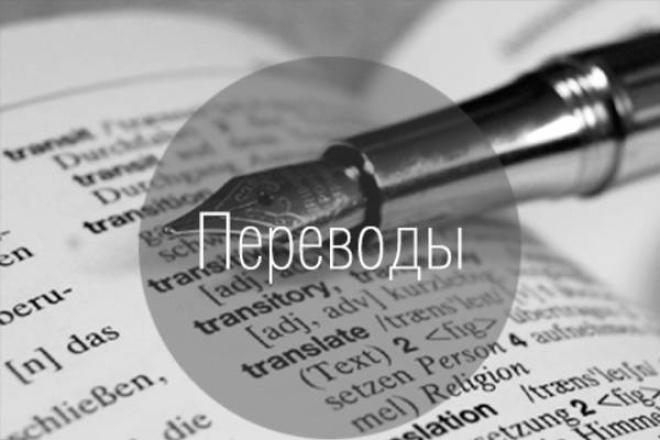 Переведу любые тексты:англ-русск.,русск-англ. 1 - kwork.ru