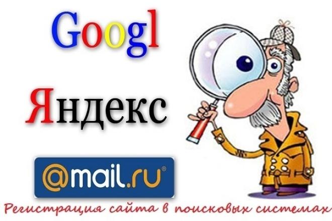 Зарегистрирую Ваш сайт в поисковых системахКомплексное продвижение<br>Здравствуйте! В данном кворке хочу предложить вам услугу по регистрации Вашего сайта в пяти самых популярных поисковых системах. Для чего это нужно? Это необходимо, потому что в противном случае пользователи интернета будут очень долго искать ваш сайт в сети. Список поисковых систем в которых регистрируется сайт: Yandex; Google; Bing; Rambler; Yahoo 60-80% посетителей сайта приходят именно с поисковых систем. После регистрации сайта, я отправлю вам логин и пароль от кабинетов и проверочные файлы поисковых систем в формате html. Эти файлы нужно разместить на вашем хостинге в корневой папке сайта. После размещения данных файлов в корневой папке сайта, вам будет необходимо зайти в личный кабинет веб мастеров и кликнуть по ссылке подтвердить владение сайтом. Если вы не знаете как это делать, можете заказать эту услугу у меня в дополнительных опциях ниже. В этом случае вся работа будет выполнена под ключ! Важным преимуществом моего предложения является то, что у вас будет собственный аккаунт в каждой из перечисленных поисковых систем. Буду рад помочь!<br>
