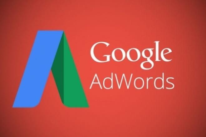Сделаю качественную кампанию в Google Adwords 1 - kwork.ru