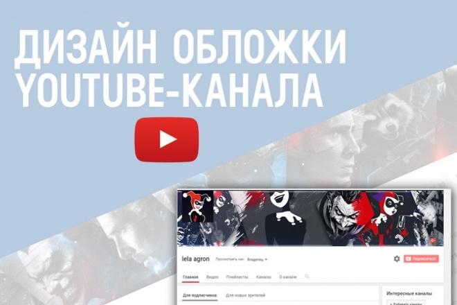 Дизайн обложки YouTube 1 - kwork.ru