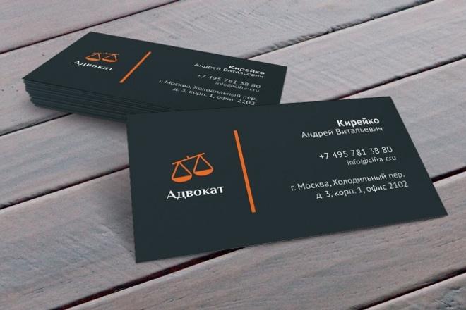 Разработаю макет визиткиВизитки<br>Опыт работы в рекламной компании более 5 лет. Мы знаем, что притягивает взгляд потенциального клиента.<br>