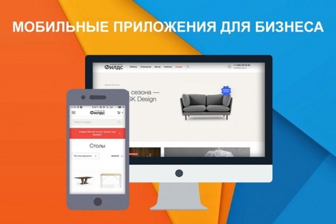 Мобильное приложение из сайта, паблика vk + бесплатная публикация 1 - kwork.ru