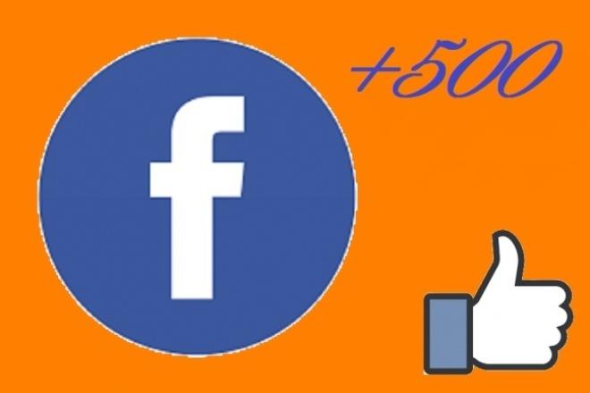 Добавлю 500 подписчиков на паблик в ФейсбукПродвижение в социальных сетях<br>Добавлю +500 человек в вашу группу, страницу, сообщество, паблик/фанпейдж Фейсбук. В группу вступают живые люди, никаких ботов. Подписчики 18-28 лет. Так как это живые люди, а не боты, количество отписавшихся будет до 5-10%, мы учитываем это и сразу добавляем с запасом.<br>
