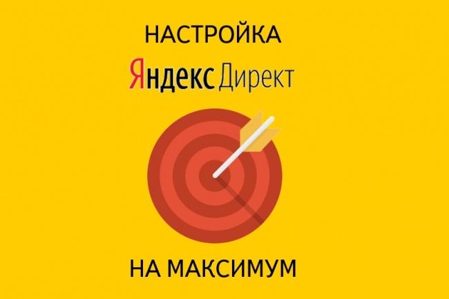 Кампания в Я. Директ. Поиск, РСЯ, ретаргетинг. До 200 запросов в кворке 1 - kwork.ru