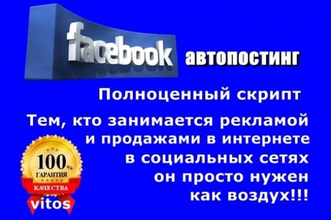 Автопостинг в фейсбук с картинками 1 - kwork.ru