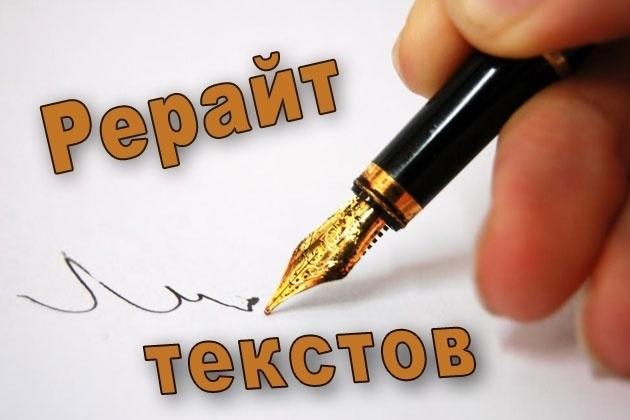 Рерайт текста 10000 символов 1 - kwork.ru