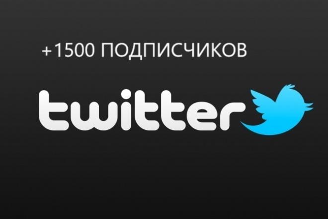 1500 подписчиков в TwitterПродвижение в социальных сетях<br>Хотите увеличить численность подписчиков (фолловеров) в вашем аккаунте? Я предлагаю 1500 подписчиков, которые неплохо помогут вам в этом. Вы получаете плавное увеличение подписчиков в течении 1 - 2 дней. Стараюсь выполнить работу максимально быстро, при этом всегда слежу за качеством! Вы также можете воспользоваться дополнительными функциями, которые указаны ниже. - 1500 подписчиков на ваш аккаунт Twitter - Плавное увеличение числа вступивших - Гарантия качества работы Обратите внимание! ! ! В будущем подписчики могут отписаться от вашей страницы, число отписавшихся не превышает 5%.<br>