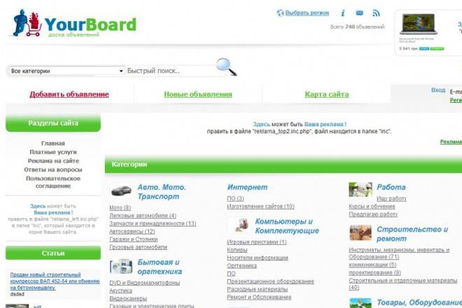 Продам доску объявлений с уникальным шаблоном 1 - kwork.ru