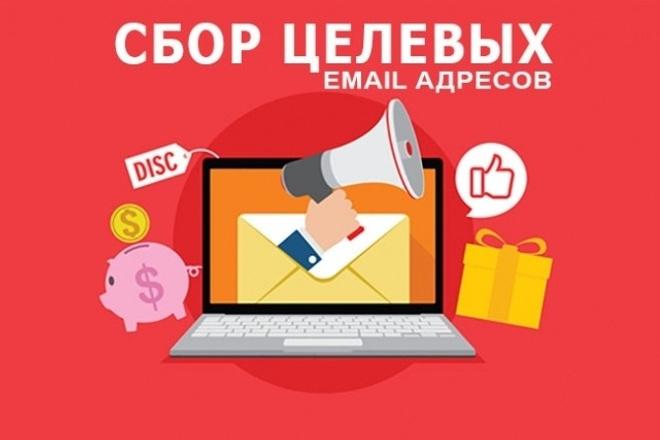 Соберу базу email адресов на 100% валидную 1 - kwork.ru
