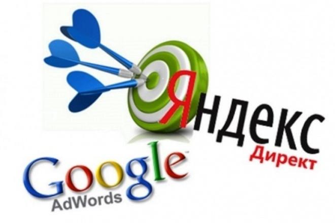 Перенесу рекламную компанию с Yandex Direct в Google AdWords 1 - kwork.ru