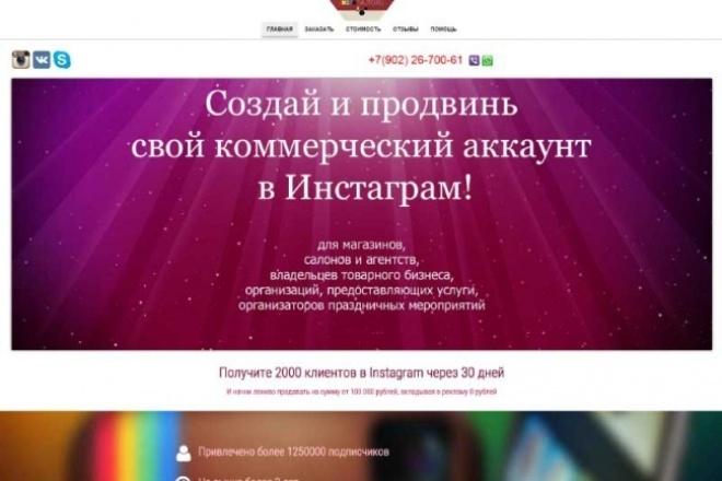 разработаю Landing Page на CMS Joomla 1 - kwork.ru