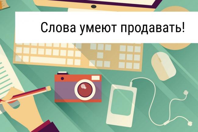 напишу продающие объявления к 400 ключевикам 1 - kwork.ru