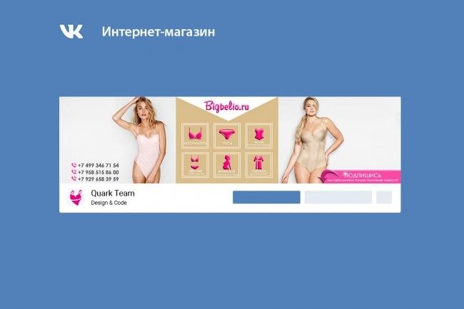 Оформление групп ВК 1 - kwork.ru