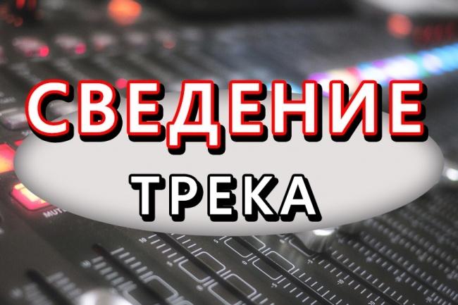 Сведение трека 1 - kwork.ru