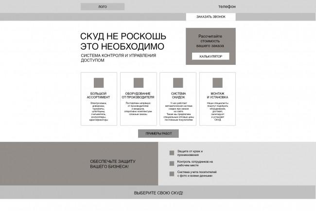 Создание прототипа сайта 1 - kwork.ru