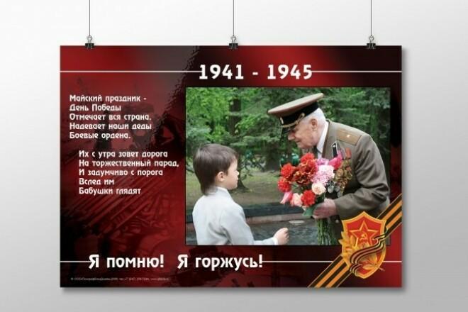 Афиши 1 - kwork.ru