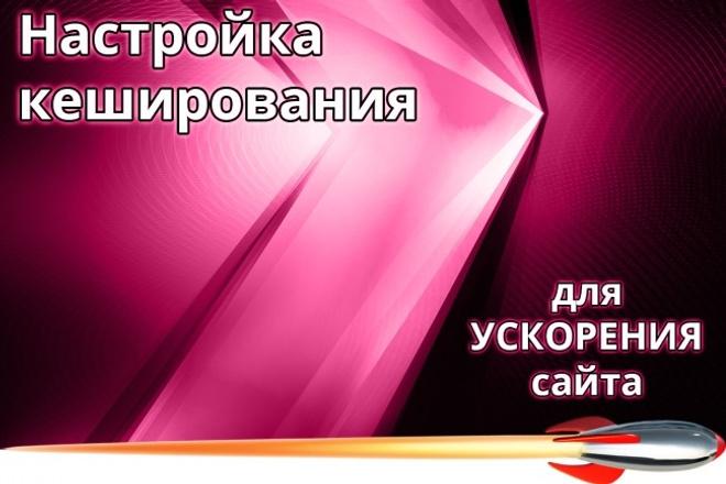 Настройка кэширования статических файлов - ускорение сайта 1 - kwork.ru