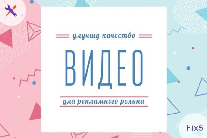 Подготовлю видео для большого экрана 1 - kwork.ru