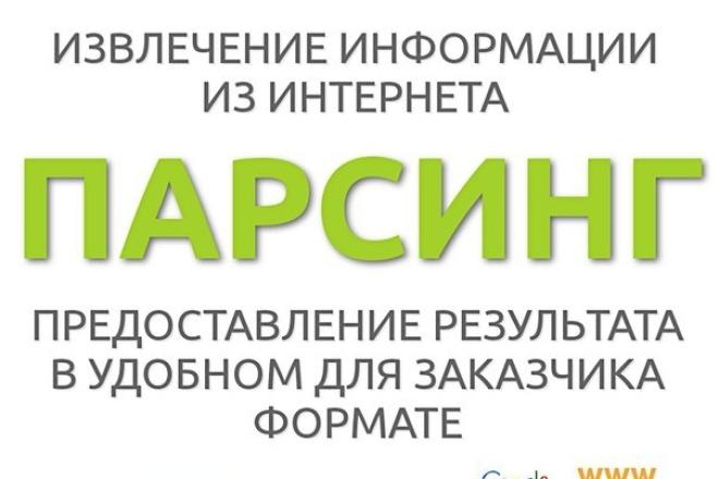 сделаю парсер сайта любой сложности 1 - kwork.ru