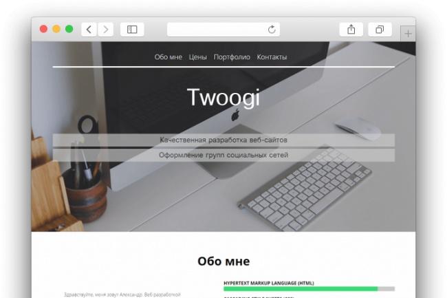 сделаю 1  экран для лендинга 1 - kwork.ru