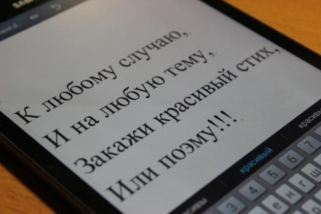Напишу стихи на любую тематику. Красивые, грустные, веселые, и т.д 1 - kwork.ru