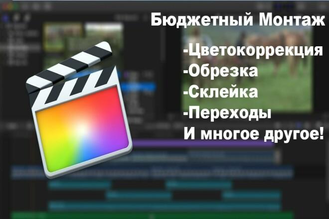 Малобюджетный монтаж видео 1 - kwork.ru