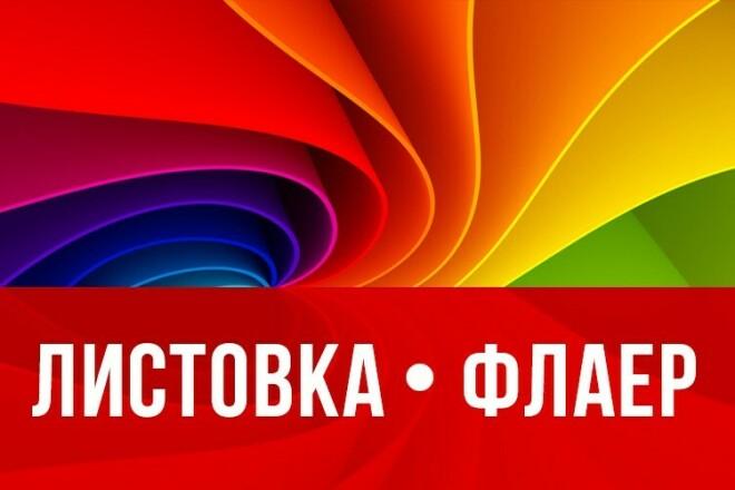 Разработаю дизайн флаера, листовки 1 - kwork.ru