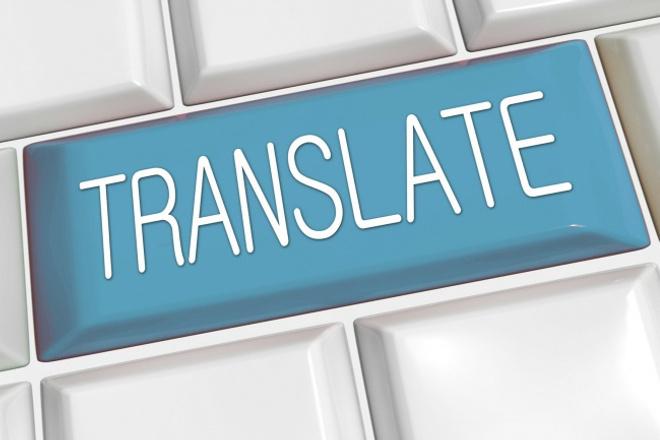 Выполню перевод текста с английского языка на русский 1 - kwork.ru
