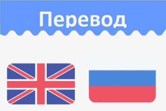 Выполню перевод текста любого рода 1 - kwork.ru
