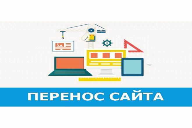 Перенесу сайт с хостинга на хостинг, с корректировкой ROOT путей 1 - kwork.ru