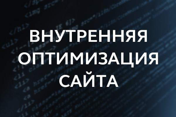 подготовлю подробнейший план для внутренней оптимизации Вашего сайта 1 - kwork.ru