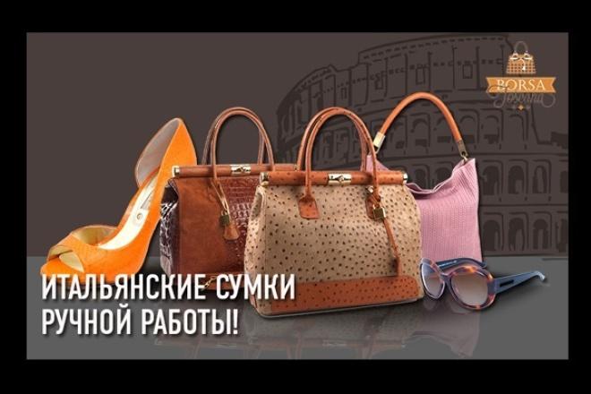 Разработаю уникальный баннер для сайта 1 - kwork.ru