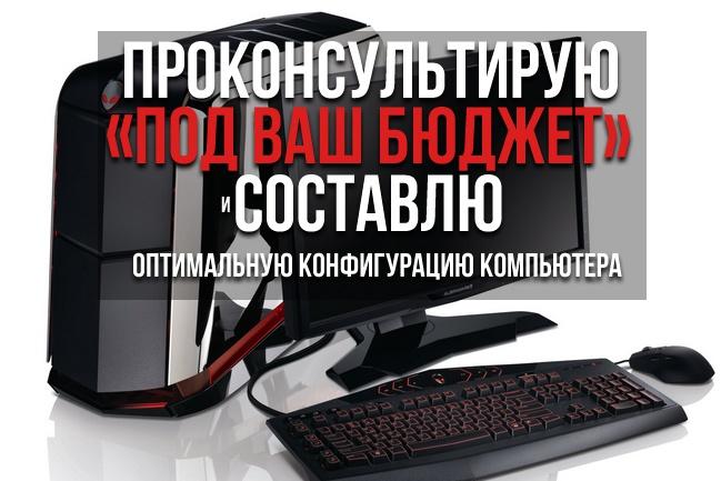 Составлю 3 варианта конфигурации ПК 1 - kwork.ru