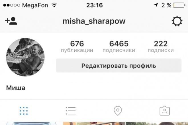 Добавлю вам 1500  активных подписчиков 1 - kwork.ru