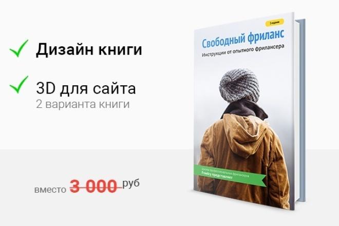 дизайн обложки книги 1 - kwork.ru