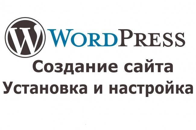 Создание сайта на WordPress с темой + необходимые плагины и настройкиСайт под ключ<br>Создам сайт с нуля на WordPress с любой темой, установлю необходимые плагины. Настрою домен и хостинг. Также в рамках кворка: Помощь в выборе и регистрации домена и хостинга (если надо) Установка и настройка последней версии WordPress Установка темы Установка антивируса Установка формы обратной связи (если надо) Дополнительные разработки по договоренности. Можно заказать в дополнительных опциях. Например: - настройка структуры сайта; - настройка сложного шаблона; - покупка установка и настройка премиум шаблона; - смена дизайна и url-а страницы авторизации; - и многое другое!<br>