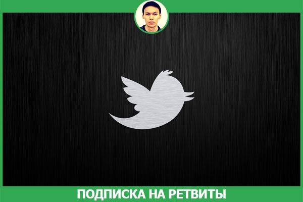 Подписка на ретвиты 20х50 твиттер (twitter) 1 - kwork.ru