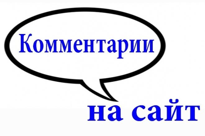 Комментарии на ваших сайтах, форумах, блогах и т.п. 1 - kwork.ru