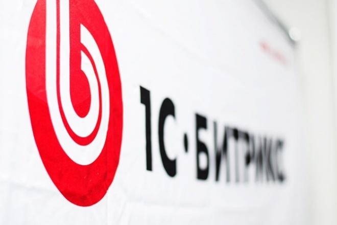 Установлю и настрою 1С-Битрикс 1 - kwork.ru