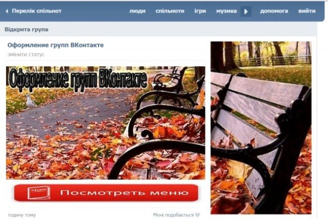 Сделаю оформление ВКонтакте. Ава + графическое менюДизайн групп в соцсетях<br>Оформление нашей компании всегда делает Вашу группу привлекательнее!Всего 500 рублей и Вы увидите перед собой красивую группу!<br>