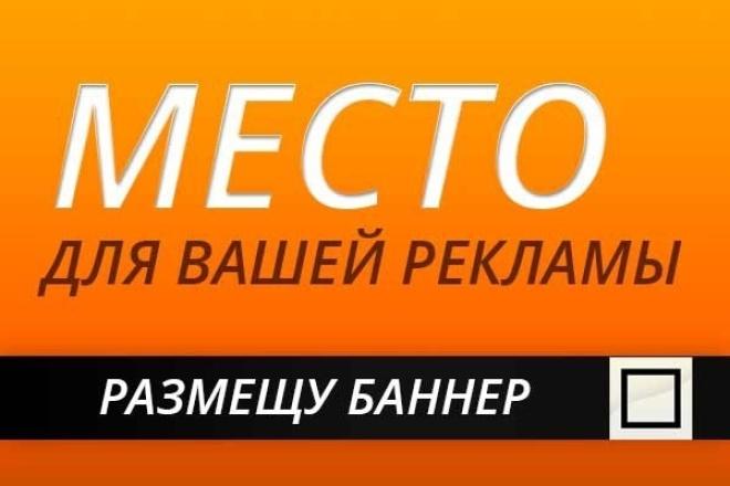 Размещу баннер 1 - kwork.ru
